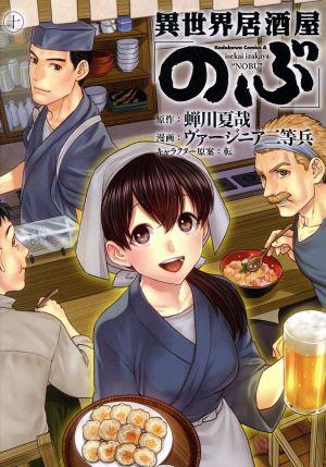 【中古】 異世界居酒屋「のぶ」(十) 角川Cエース...