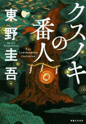 【中古】 クスノキの番人/東野圭吾(著者)