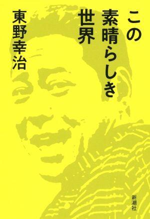 【中古】 この素晴らしき世界/東野幸治(著者)