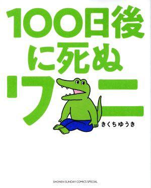 【中古】 100日後に死ぬワニ サンデーCSP/...