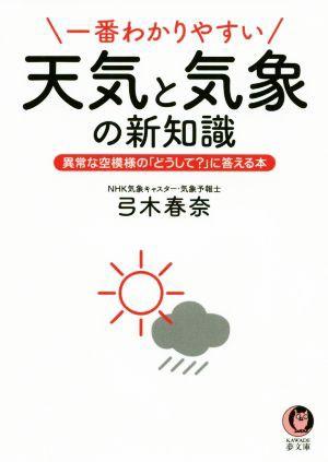 【中古】 一番わかりやすい天気と気象の新知識 異...