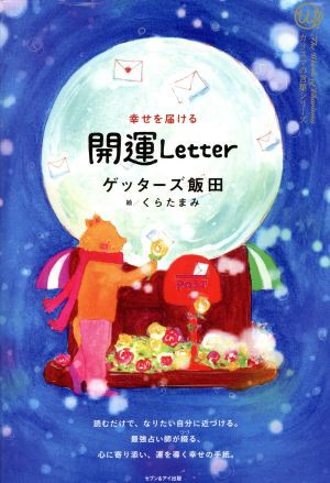 【中古】 幸せを届ける開運Letter カリスマ...