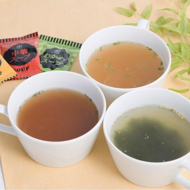 定番スープセット〔オニオン10袋・中華10袋・ワカ...