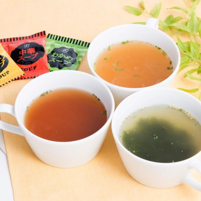 インスタントスープ 定番スープ セット 75個 即席...