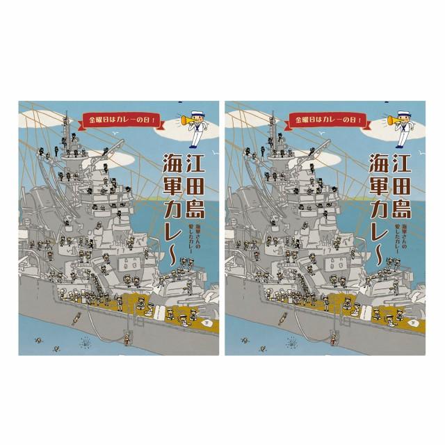 江田島海軍カレー 2個 200g レトルトカレー 広島...