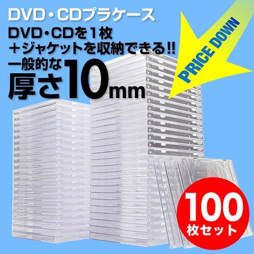 CDプラケース 厚さ10mm 100枚セット [200-FCD024-...