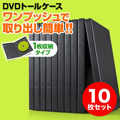 DVDトールケース 1枚収納 厚さ14mm 10枚セット ブ...