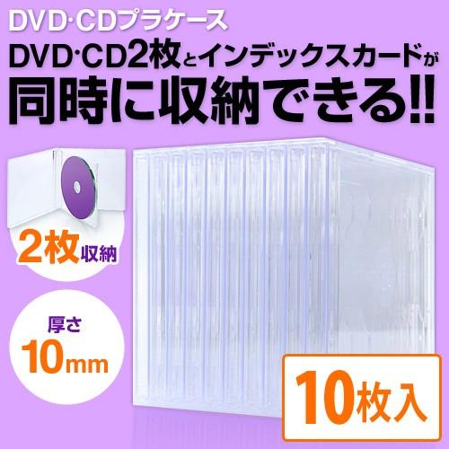 CD DVD プラケース 2枚収納 10個入り 厚さ10mm ク...