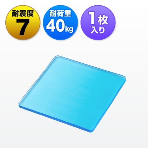 耐震マット 65×65mm 正方形 1枚入り 耐震ジェル ...