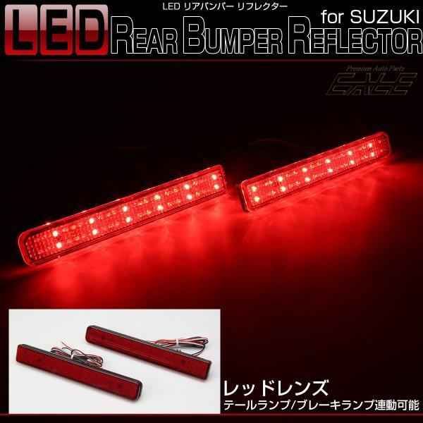 スズキ 汎用 LED リア リフレクター レッド テー...
