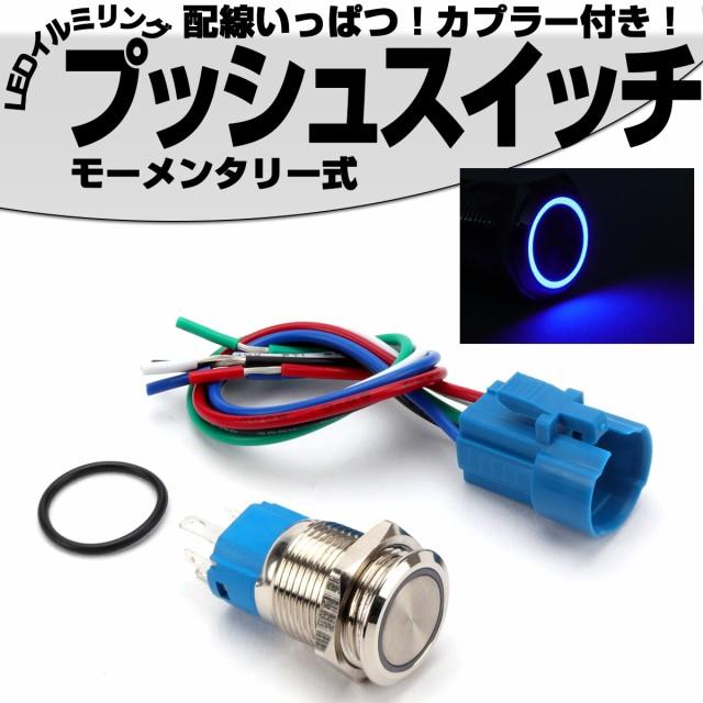 プッシュスイッチ 18mm モーメンタリー式 LEDリン...