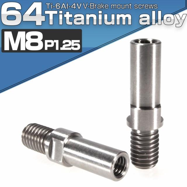 64チタン製 Vブレーキ マウント ボルト M8 P1.25 ...