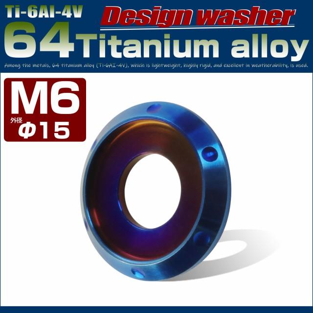 64チタン製 M6 デザインワッシャー 外径15mm ボル...