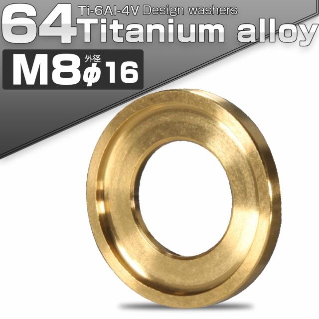 64チタン製 M8 デザインワッシャー 外径16mm ボル...