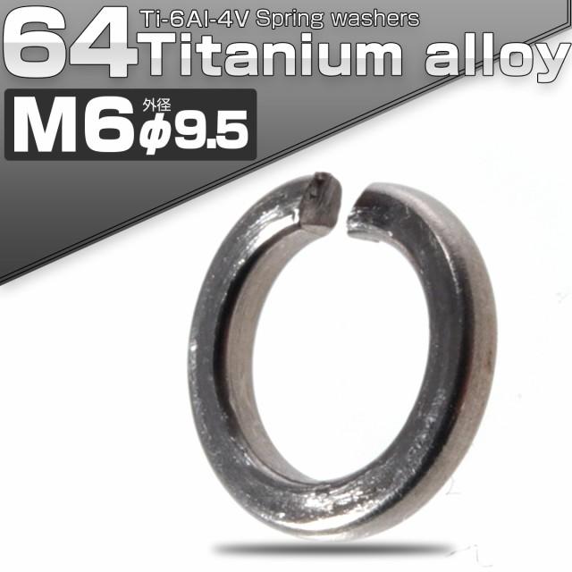 64チタン製 M6 スプリングワッシャー 外径9.4mm ...