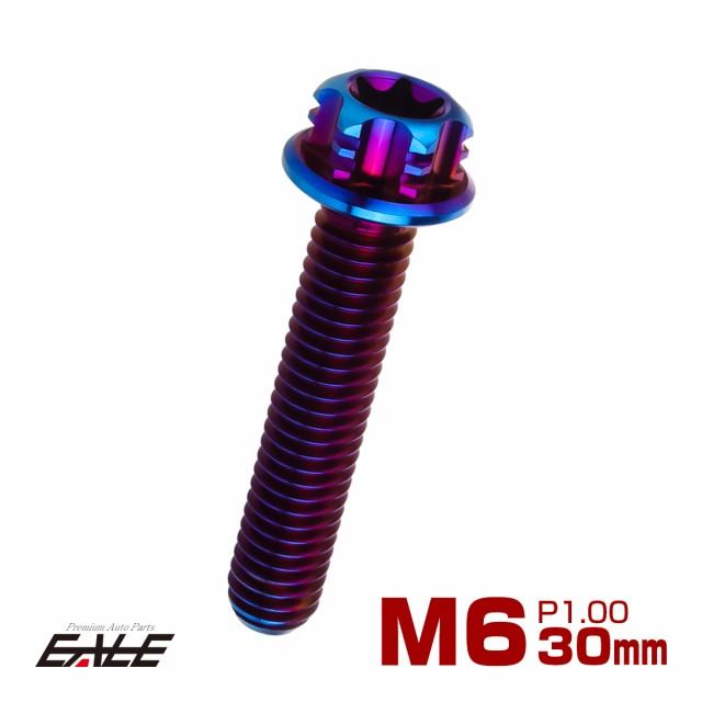 64チタン M6×30mm P1.00 デザイン六角ボルト T型...