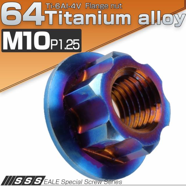 M10 P1.25 64チタン製 カッティングヘッド ナット...
