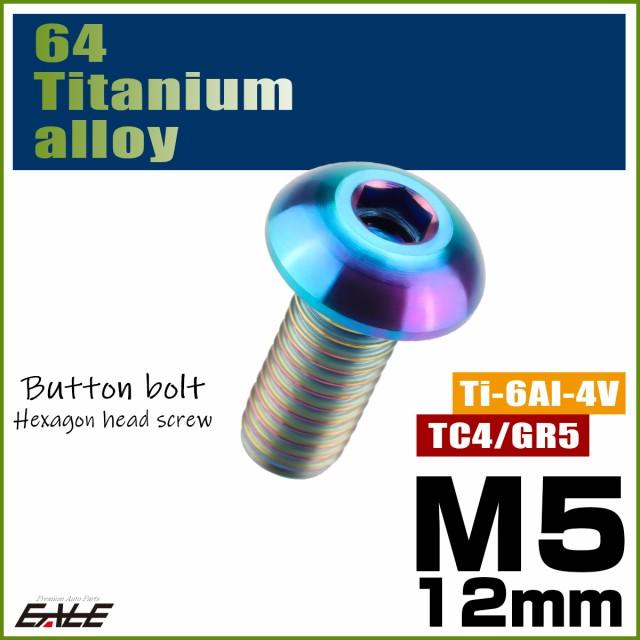 64チタン合金 M5×12mm P0.8 ボタンボルト 六角穴...
