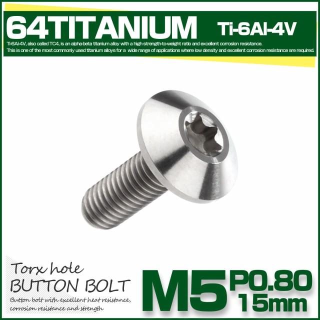 64チタン ボタンボルト トルクス穴付き M5 15mm P...
