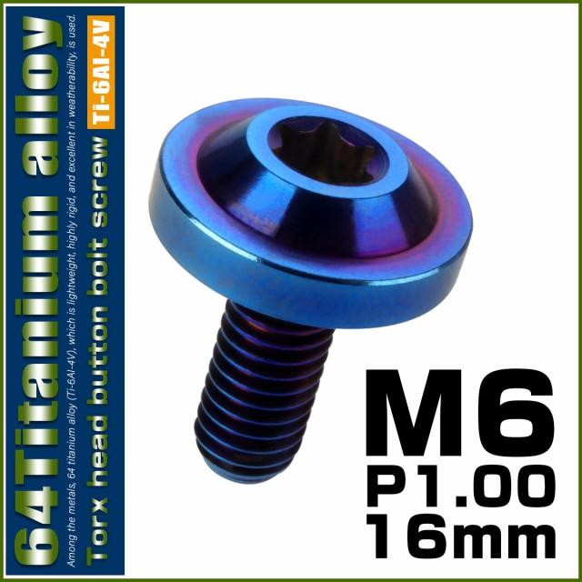 64チタン ボタンボルト M6×16mm P1.0 トルクスヘ...