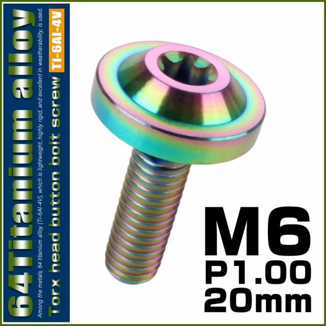 64チタン ボタンボルト M6×20mm P1.0 トルクスヘ...