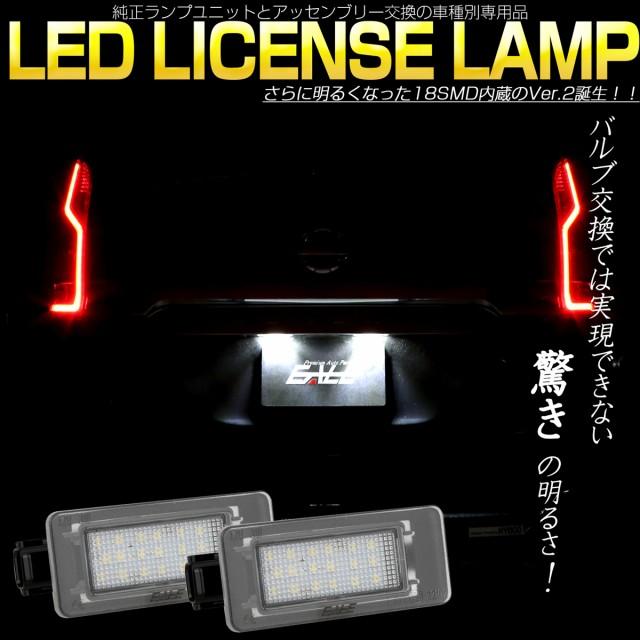 ニッサン C27系 セレナ 専用 LED ライセンスラン...