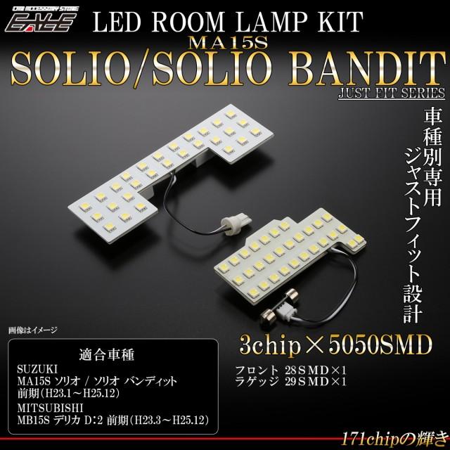 LED ルームランプ MA15S ソリオ SOLIO バンディッ...