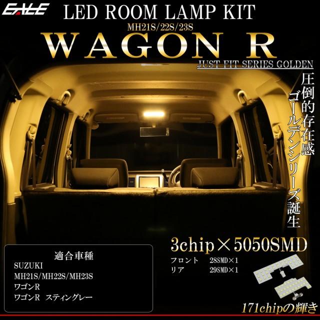 LED ルームランプ ワゴンR | ワゴンR スティング...