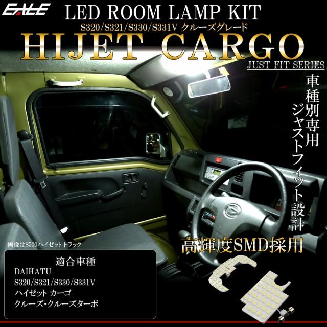 LED ルームランプ ハイゼット カーゴ S320V S321V...