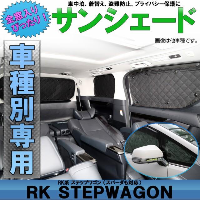 ホンダ RK ステップワゴン 専用設計 サンシェード...
