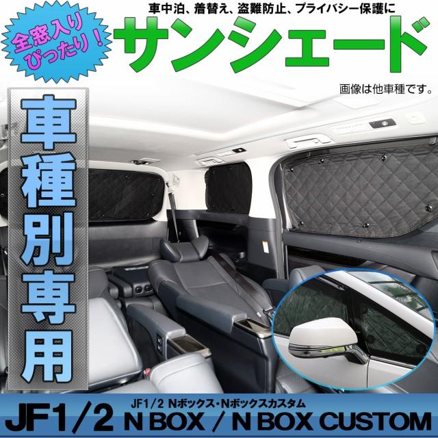 ホンダ JF1 JF2 N BOX N BOX カスタム 専用設計 ...