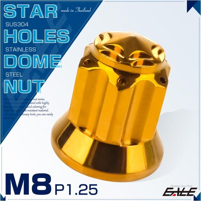 ドームナット M8 P=1.25 スターホールヘッド フラ...