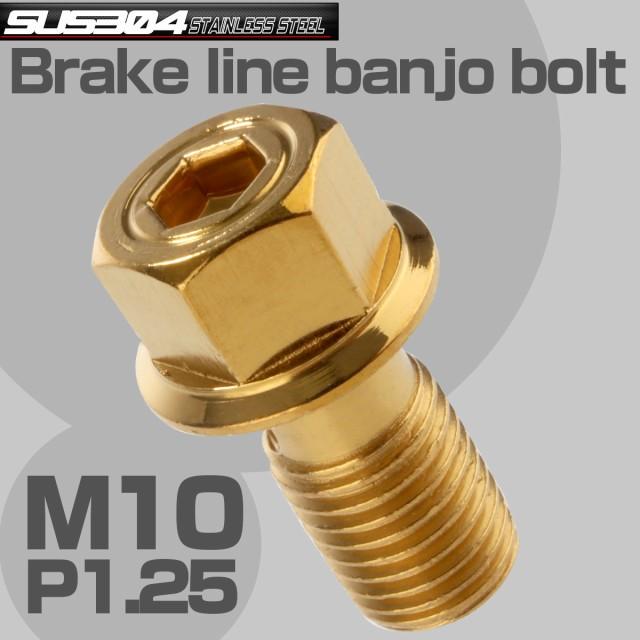ブレーキ バンジョーボルト M10 P1.25 SUS304 ス...