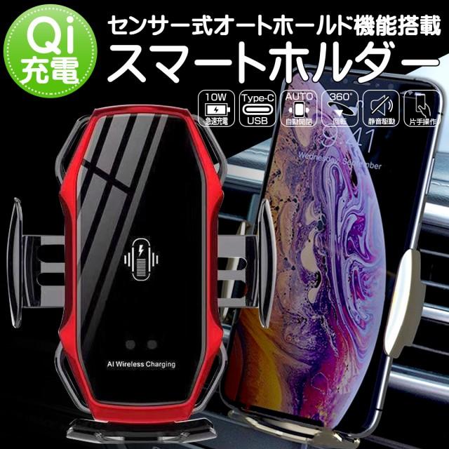 Qi ワイヤレス充電 車載器 スマートフォン ホルダ...
