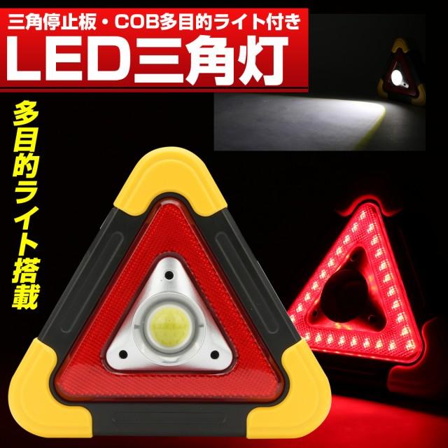 LED 三角灯 三角停止板 小型 COB 多目的ライト付 ...