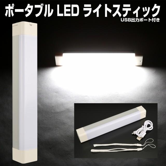 LED ポータブル ライトスティック 充電式 400ルー...