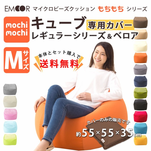 【ビーズクッション専用カバー】 『mochimochi』 ...