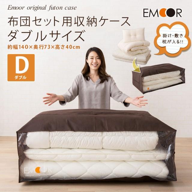 布団セット用収納ケース ダブルサイズ 枕・掛け布...