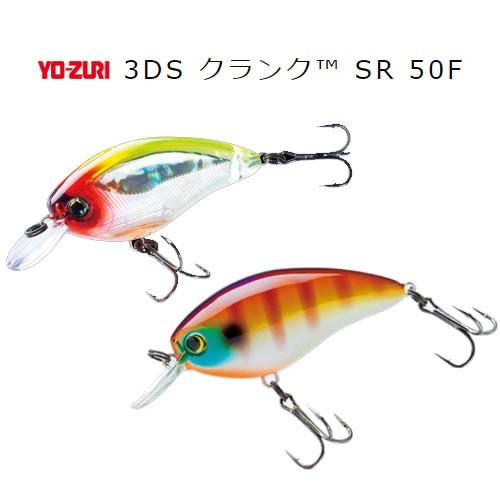 ヨーヅリ 3DSクランクSR 50F
