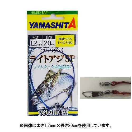 ヤマシタ ゴムヨリトリ ライトアジSP 1.2mm×10cm...