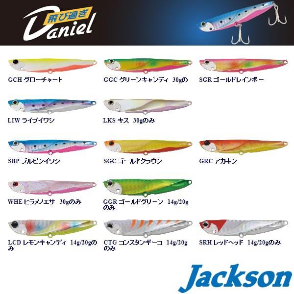 ジャクソン 飛び過ぎダニエル 14g (ショアジギン...