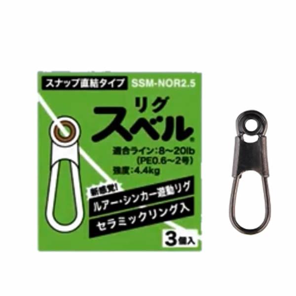 富士工業 リグスベル SSM-NOR2.5 スナップ直結タ...