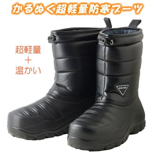 お買得品 かるぬく 超軽量防寒ブーツ N2511 ブラ...