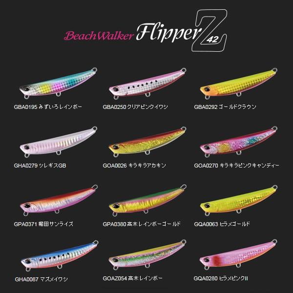 デュオ ビーチウォーカー フリッパー Z42g (ショ...