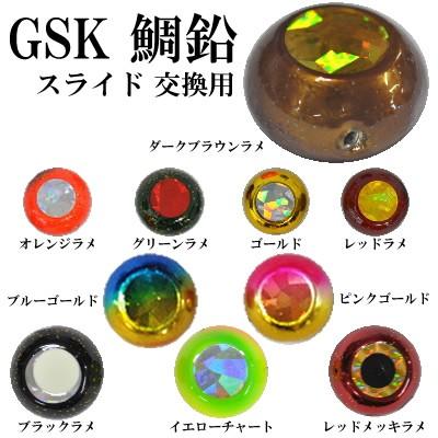お買得品 GSKスライド 交換用 鯛鉛 75g (鯛ラバ ...