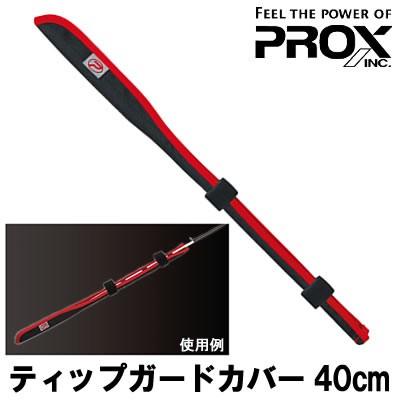 プロックス ティップガードカバー 40cm PX97740 (...