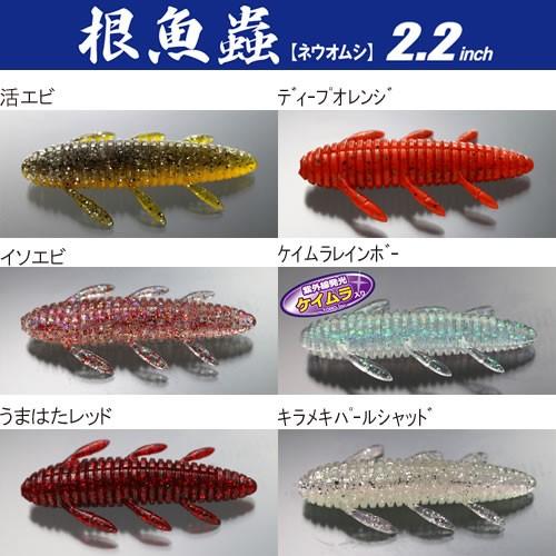 一誠 海太郎 根魚蟲 2.2in (ロックフィッシュ ル...