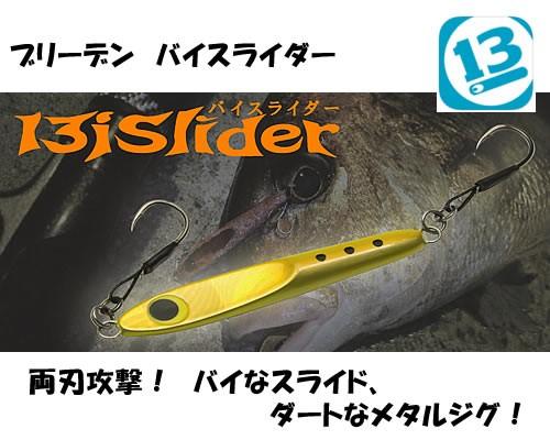 ブリーデン バイスライダー 7g 46mm