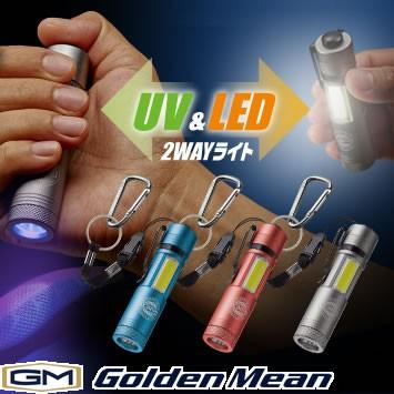 ゴールデンミーン GM UVライト (蓄光ライト)