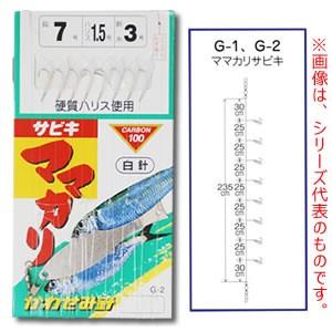 かわせみ針 ママカリサビキ 金 G-1 (サビキ仕掛け...